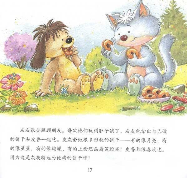 儿童绘本故事动物对话