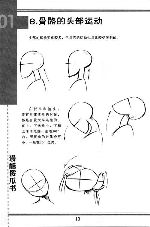 4.新疆舞