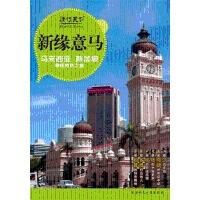 新缘意马 - 马来西亚, 新加坡零钱惊艳之旅