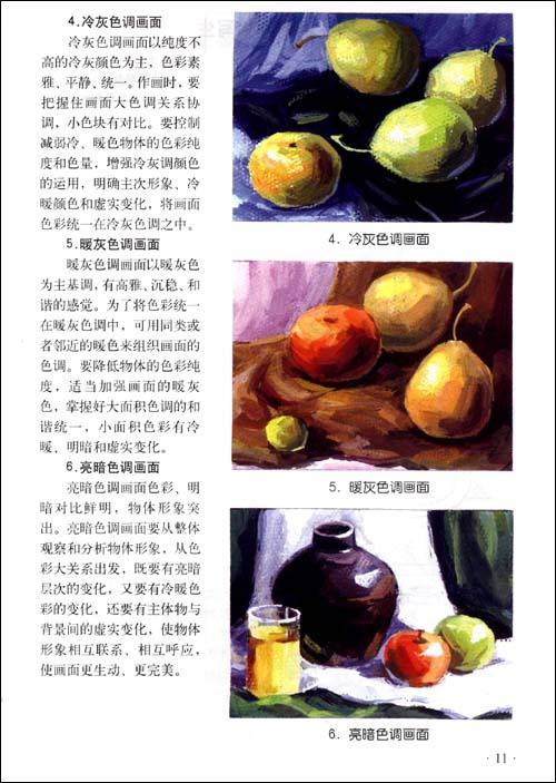 水彩红苹果的画法步骤图