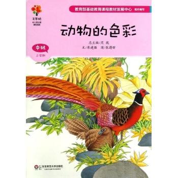 少儿 幼儿启蒙 识字  美慧树幼儿园主题课程资源:动物的色彩中班上