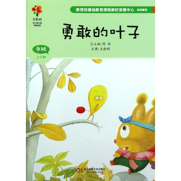 幼儿园主题课程资源