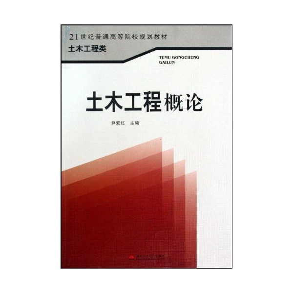 土木工程概论-尹紫红-大学-文轩网