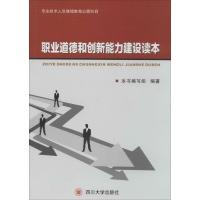 职业道德和创新能力建设读本