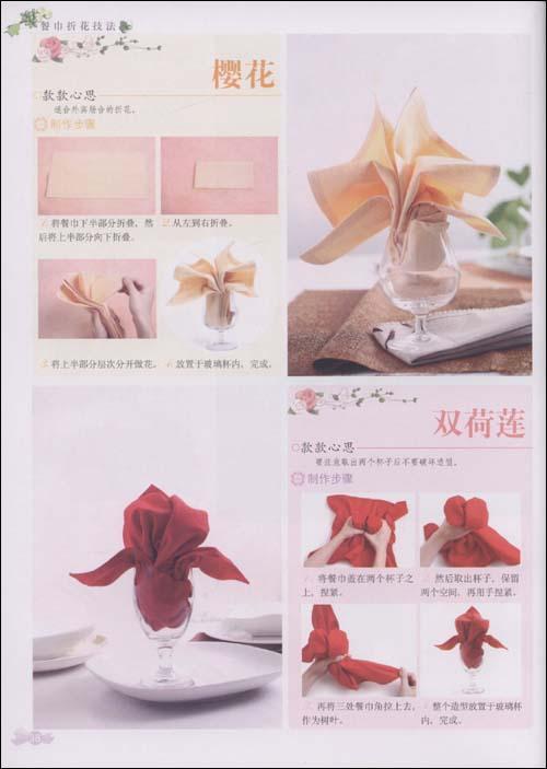 详细的折叠步骤图教您折叠出专业水平的餐巾,无论是高级宾馆酒楼宴会