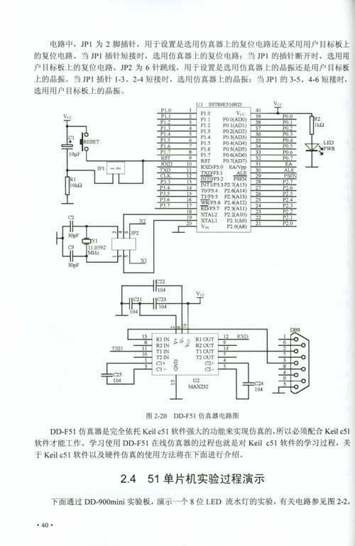 3单片机存储器介绍