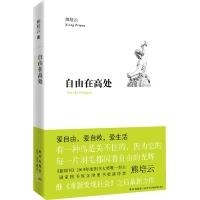 熊培云作品:自由在高处 :文津图书奖获得者熊培云抒写自由的光辉