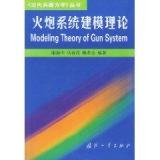 火炮系统建模理论