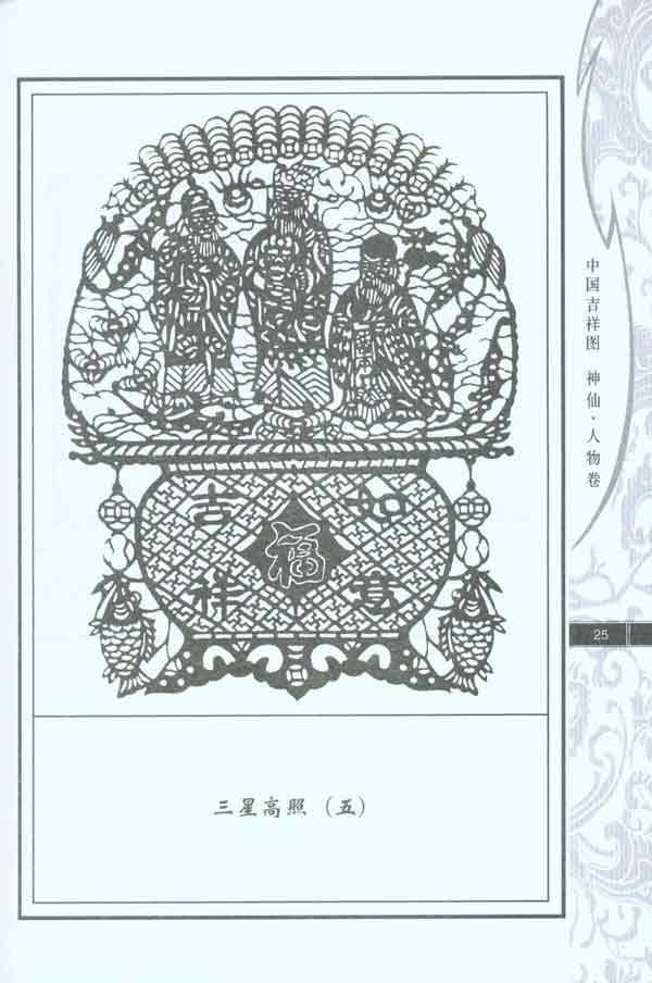 新疆维吾尔族花纹简笔画