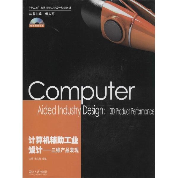 计算机辅助工业设计:三维产品表现
