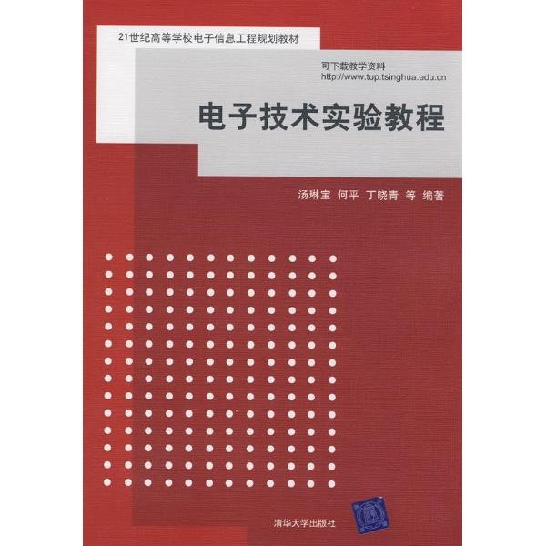 数字电路实验指导书_2