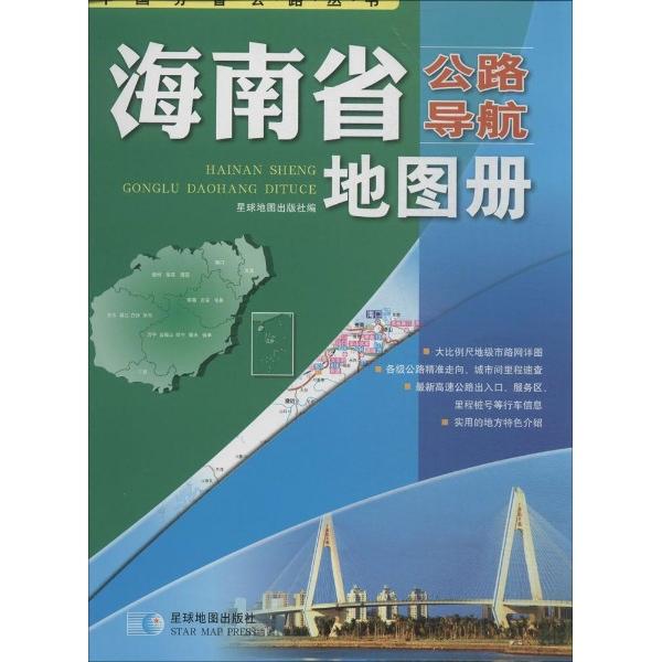 海南省公路导航地图册-无-交通运输地图-文轩网