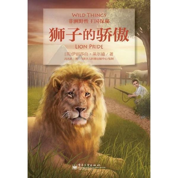 非洲野生动物王国探秘狮子的骄傲