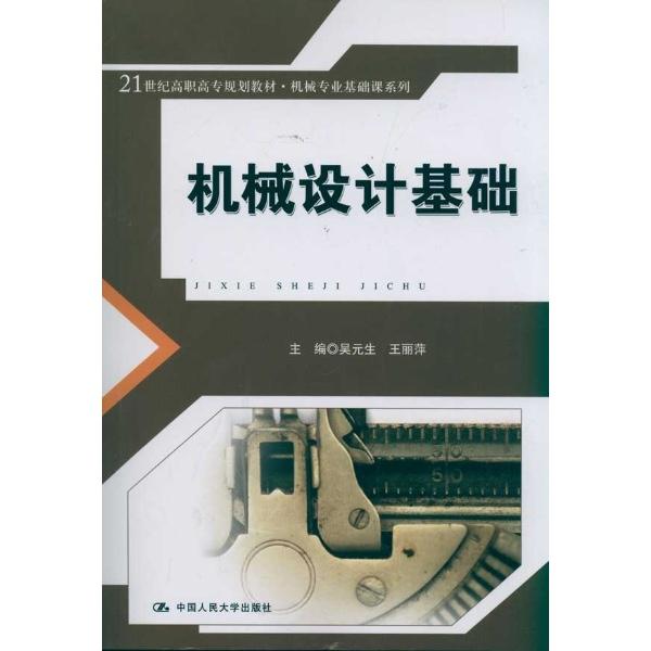 机械设计基础第六版pdf 图片合集