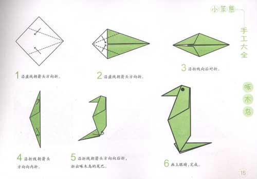 幼儿园最简单动物折纸
