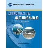 水利水电工程施工组织与造价