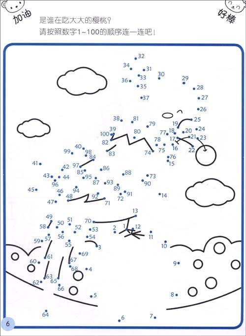数字1—100/宝宝连线阶梯训练