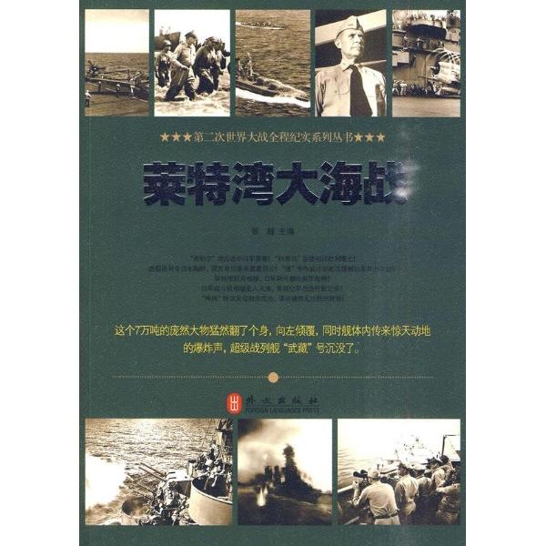 莱特湾大海战--军事-文轩网