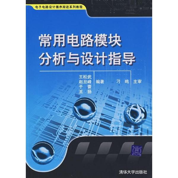 常用电路模块分析与设计指导(电子电路设计循序渐进系列教程)