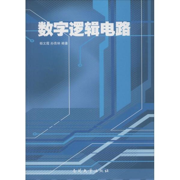 数字逻辑电路-无-科技-文轩网