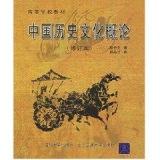 中国历史文化概论(修订本)