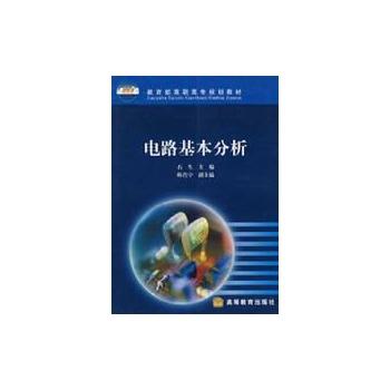 电路基本分析-石生主编-工业技术-文轩网
