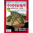 中国国家地理 2008年6期地震专辑