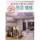 家居细节解读1128例(吊顶、楼梯)