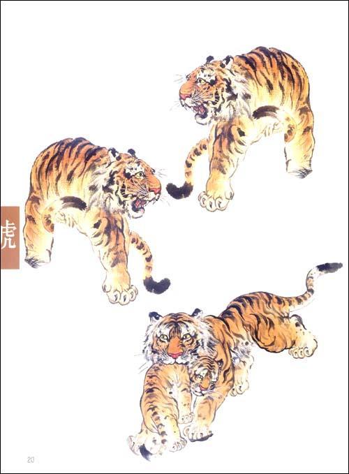 除了对虎的基本结构,知识作介绍外,本书也对虎的各种姿态,创作步骤和