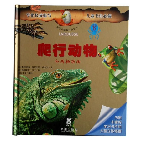 爬行动物和两栖动物-(法)李德维纳--文轩网