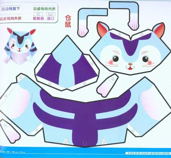 小企鹅欢乐手工·动物王国-上海仙剑文化传播有限