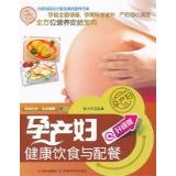 孕产妇健康饮食与配餐