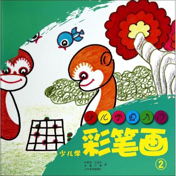 少儿学彩笔画-熊艳君-绘画-文轩网
