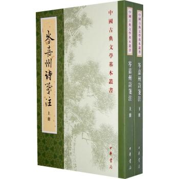 岑嘉州诗笺注(全2册)/中国古典文学基本丛书