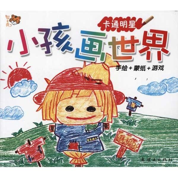 小孩画世界:卡通明星