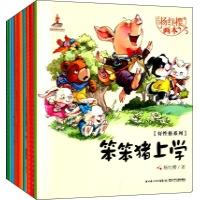 杨红樱画本-好性格系列 第1辑10册