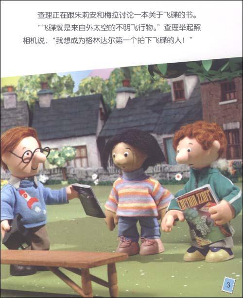 《邮递员派特叔叔4》()【简介|评价|摘要|在线阅读】