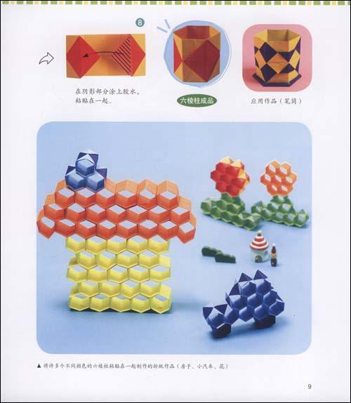 手工折纸简单高塔图片