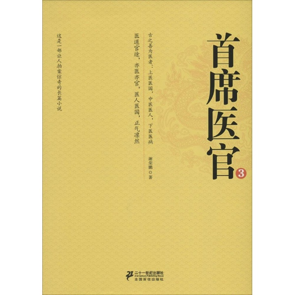 首席医官_首席医官(3)