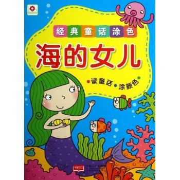 经典童话涂色:海的女儿/经典童话涂色