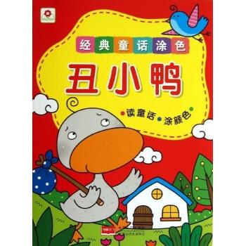 经典童话涂色:丑小鸭/经典童话涂色