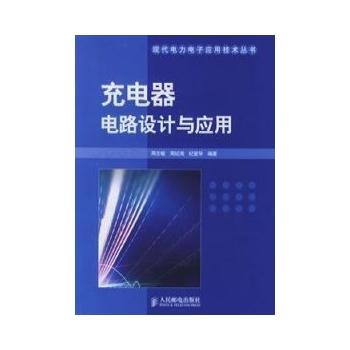 充电器电路设计与应用/现代电力电子应用技术丛书