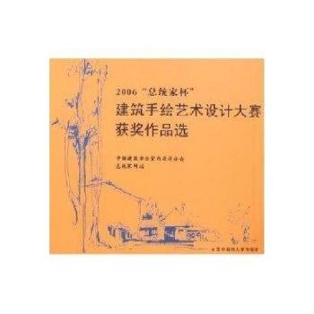 """2006""""总统家杯""""建筑手绘艺术设计大赛获奖作品选-中国"""