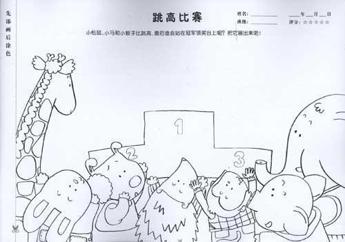 幼儿园主题绘画 大班下