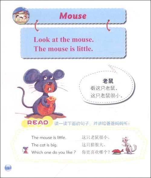 儿童英语亲子乐园:可爱的动物