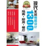 现代家居细部设计1300例.地面、厨房、餐厅