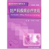 妇产科疾病诊疗流程