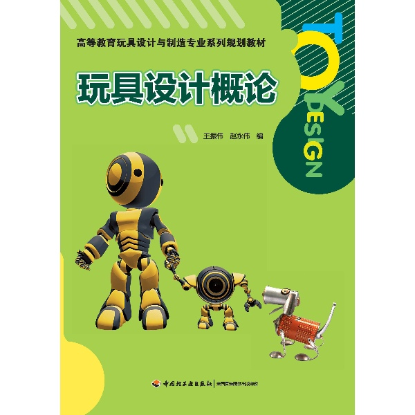 玩具设计概论-王振,赵永伟-科技-电子书阅读下载