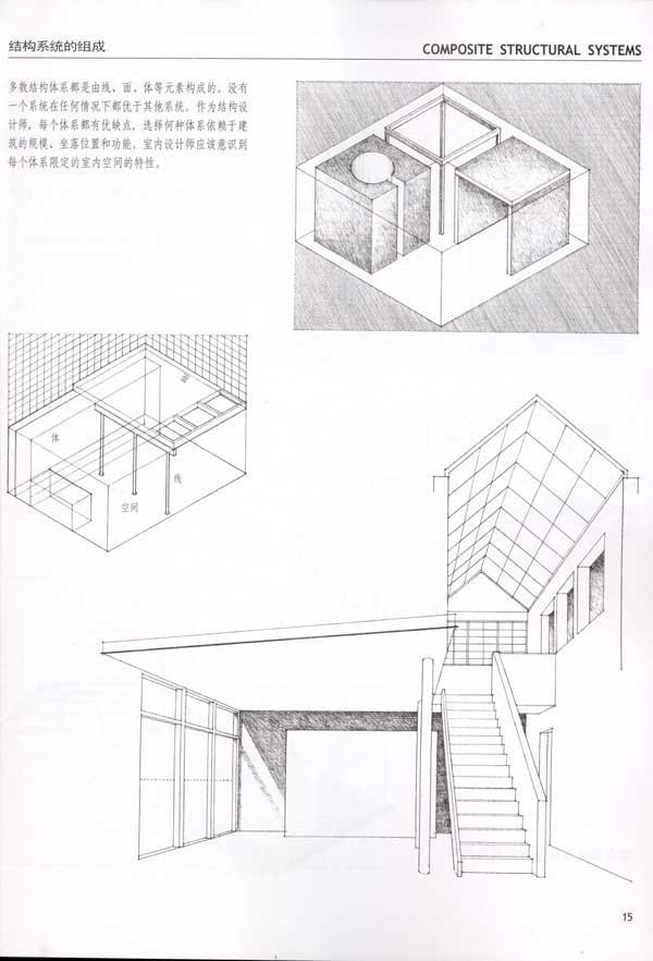 圖解室內設計-程大錦 著-藝術-文軒網