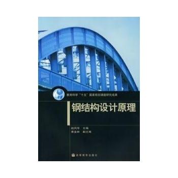 钢结构设计原理- 赵凤华